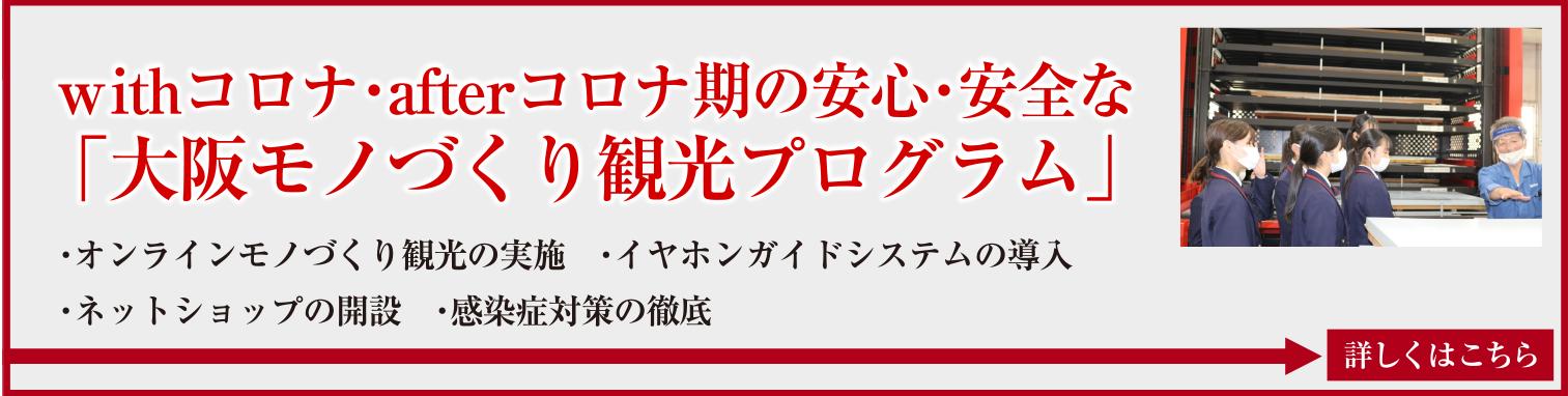 東大阪モノづくり観光プログラム